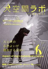 コンフォルト増刊「犬空間ラボ」【取材・執筆】