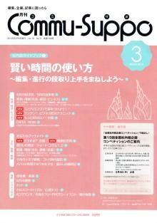 月刊Commu-Sapo【ネタ提案・執筆】