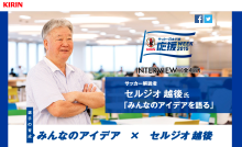 キリン「サッカー日本代表応援WEEK」【取材・執筆】
