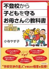 不登校から子どもを守るお母さんの教科書【編集協力】
