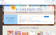 電子図書館「まなびライブラリー」